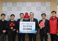 포스코건설, 인천사회복지공동모금회에 사회공헌성금 전달