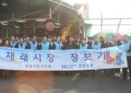 현대제철 인천공장, 전통시장 생필품 구입 저소득층 지원