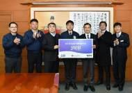 (주)KCC 여주공장, 여주시에 불우이웃성금 3억원 기부