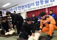 경기도 전통시장 안전지킴이, 본격적 활동 시작