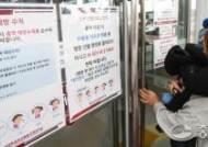 안산서 홍역 확진환자 8명… 경기도, 6주간 비상대응체계 돌입