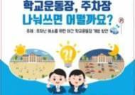 이천시, '도심 속 주차난 해소' 주제 토크콘서트 개최