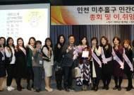 인천 미추홀구어린이집연합회, 정기총회 및 신년회 개최
