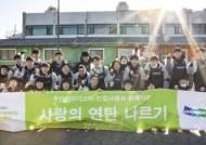 두산인프라코어 신입사원 '사랑의 연탄' 전달 봉사