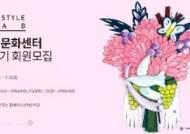 롯데백화점 문화센터, 봄학기 회원 모집…접수 방법은?
