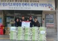 인천 연수구 청학감리교회, 지역협의체에 설맞이 쌀전달