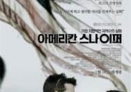 영화 '아메리칸 스나이퍼', 채널CGV서 방영 중…무슨 내용?