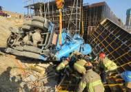 김포 아파트 공사현장서 트럭 전도… 1명 사망·2명 부상
