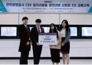 한국산업기술대학교 '찰리컴퍼니', 일자리창출 우수상 수상