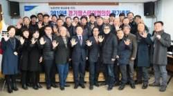 농협중앙회 경기지역본부, 팜스테이협의회 정기총회 개최