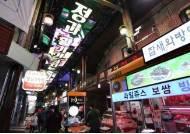 불꺼진 '달빛거리 송현야시장'… 개장 18개월만에 위기