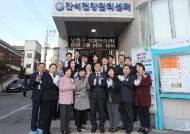 인천 남동구, 치매안심센터 문 열었다