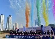 인천 항공산업 산학융합지구 착공… 인하대 부지에 578억원 투입