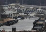 주한미군 반환공여지 국가주도개발 용역 올해 상반기 본격화