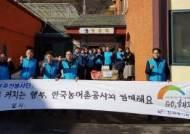 한국농어촌공사 경기지역본부, 수원 경동원 방문해 환경정화 활동 진행