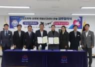 성남시체육회 스포츠폭력·성폭력 안전지대 구축 특별신고센터 운영