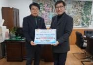 오산시 대원동주민자치위원회, 설맞이 이웃돕기 성금 기탁