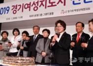 경기도여성단체협의회, 2019년 경기여성지도자 신년인사회 성황리 마무리