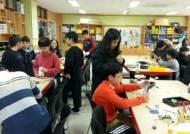성남정자초교, 학생들의 상상을 현실로 만드는 '메이커실' 구축