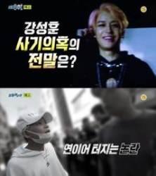 '실화탐사대' 측, 오늘(30일) 강성훈 팬클럽 사기·횡령 의혹 방송…방송 금지 가처분 기각
