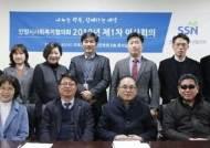 안양시사회복지협의회, 제1차 이사회의 개최