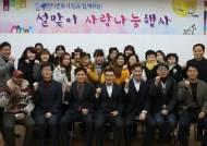 성남중원경찰서, 다문화가정과 함께하는 설맞이 사랑나눔행사 실시