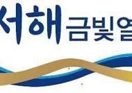 설 명절 앞두고 '서해 금빛 열차' 관심…아산온천·대천해수욕장 등 7개 지역 관광지 들려