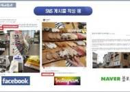 분당 동네 맛집·멋집, 유별 난 집이 궁금하다면 '#김주사의단골집'