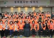 성남 수정노인종합복지관, 평화봉사단 발대식 개최
