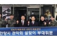 안양시 기관·단체장 모임 '관악회', 군부대 장병들 위문