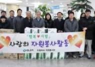 수도권매립지관리공사, 지역 요양센터서 설맞이 봉사활동 실시