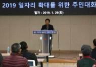인천 옹진군, 일자리 확대 '주민과 대화의 장' 개최