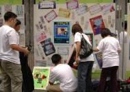 경기도교육청, 학생 주도성 프로젝트 지원 계획
