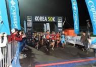 동두천 국제 트레일러닝 대회 올해도 국비지원 받는다