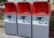 인천동구, 공동주택 음식물류 폐기물 전용 수거용기 세척비 지원