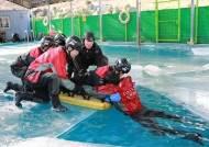 인천강화소방서, 동절기 수난사고 대비 인명구조훈련 실시