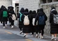 """학교 원거리 배정된 인천 예비 고교생의 한숨 """"등하교만 왕복 3시간"""""""