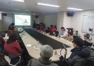 경기도장애인체육회, 직장운동부 워크숍 개최