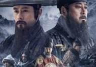 이병헌·김윤석 '남한산성', OCN서 방영 중…1636년 인조 14년 병자호란 배경 영화