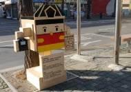 인천 미추홀구 마을 만들기 단체 '예그리나', 대화초 앞 버스정류장 등 5곳에 '폴리 이동식 도서관' 설치