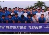 FC안양 최대호 구단주, 태국 전지훈련 방문해 선수단 격려