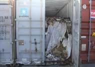 평택항 돌아온 폐기물 컨테이너… 환경부·세관 '평택쓰레기' 막을 수 있었다