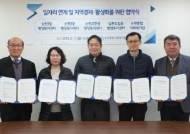 인천 남동구 논현종합사회복지관, 일자리·지역활성화 협약식 진행