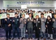 산기대, 경기 서남부지역 2019 사회적기업 아이디어 경진대회 개최