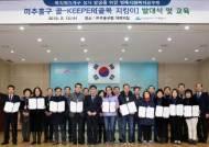 인천 미추홀구, 명예사회복지공무원 골-키퍼 위촉식 개최