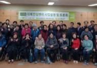 남양주, 치매안심센터 사업설명 및 토론회 개최