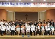 가톨릭관동대 국제성모병원, 개원5주년 개최