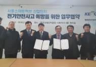 한국산업단지공단 시화지사, 전기안전공사와 업무협약