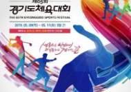 안산시, 오는 5월 경기도체육대회 홈페이지 오픈