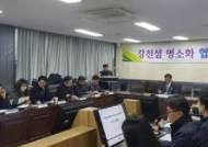 여주시, '강천섬 명소화 협의회' 개최